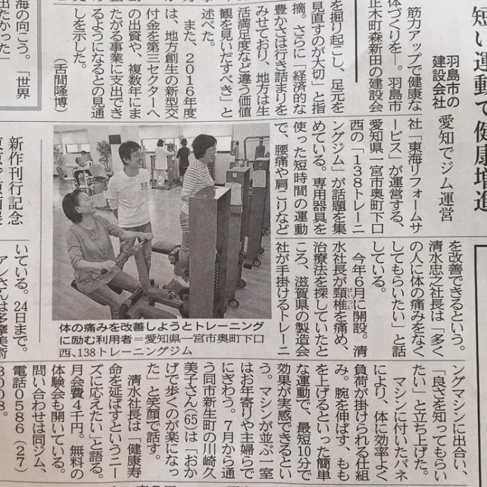岐阜新聞に138トレーニングジムが紹介されました